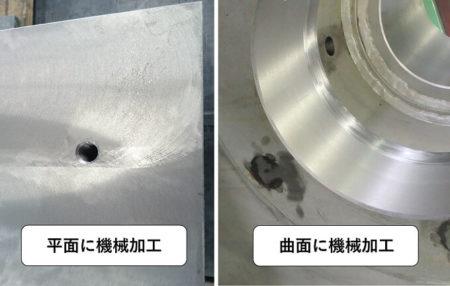 平面/曲面に機械加工した例の写真