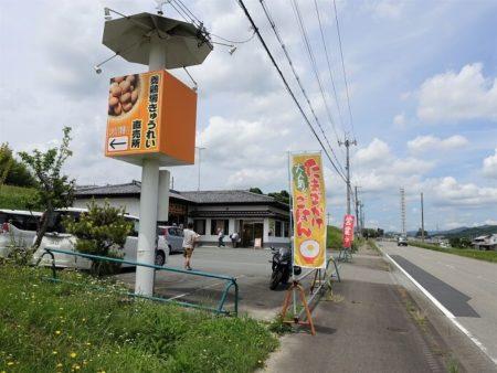 田園風景の中にポツンとある「らんまる」店舗の写真