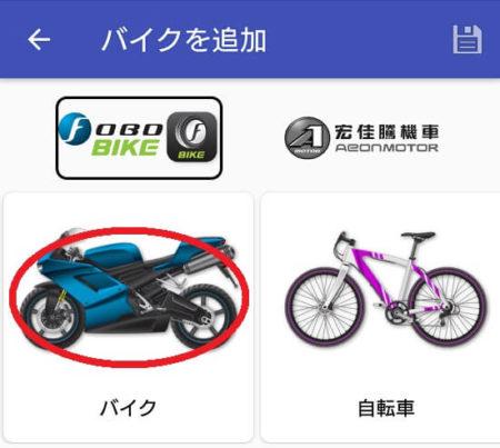 「バイク」を選択するを示す写真