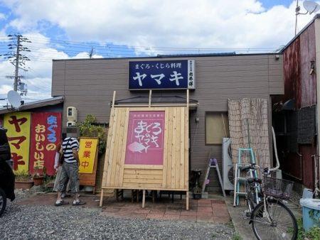 まくろのヤマキ(お店正面)の写真