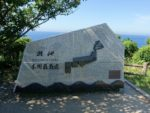 本州最南端(潮岬)を象徴する石碑の一つの写真