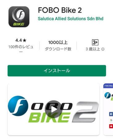 FOBO BIKE2アプリインストール画面