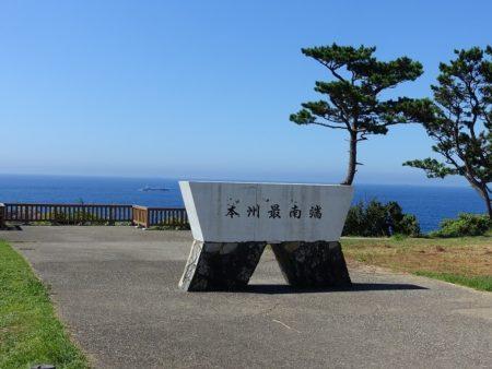 本州最南端の地のメインの石碑と青い海の写真