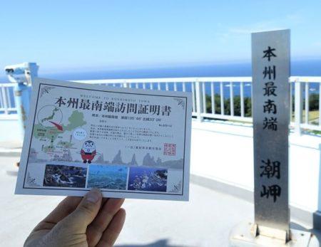 観光タワー入館券と一体型の「本州最南端訪問証明書」の写真