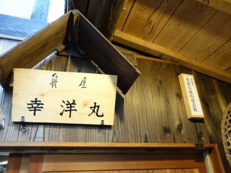 幸洋丸という船の舟屋だという写真