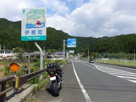 伊根町を示す看板の写真