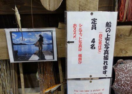 舟屋でシルエット写真の取り方を説明する写真