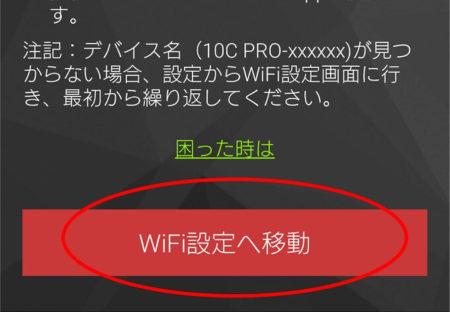 Wi-Fi設定へ移動をタップする写真
