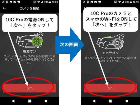 画面の指示にしたかって操作する写真(その2)