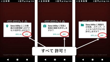 「Sena Utility」のアプリの設定で全て許可を出す写真