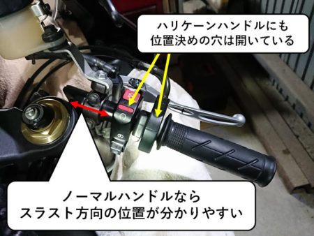 ハンドルを外す前に位置関係を確認しろという写真(右ハンドル)