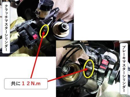 ブレーキ/クラッチマスターシリンダー締付トルクの写真