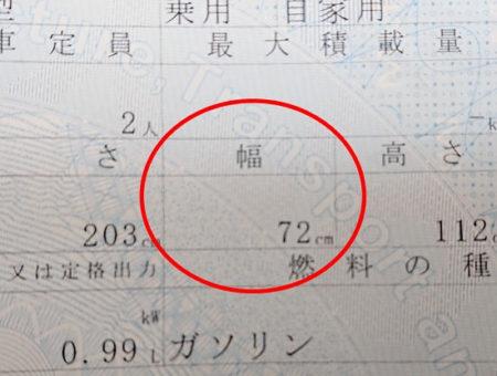 車検証に記載されている車幅の写真