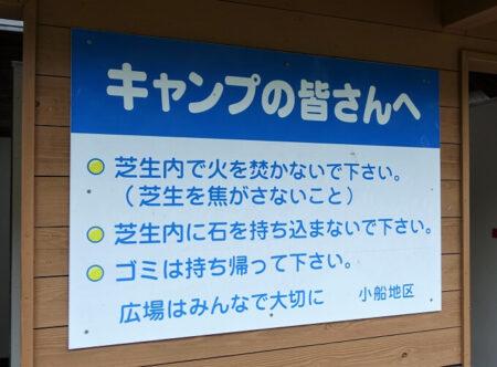 キャンプ場のルールが記されている看板の写真
