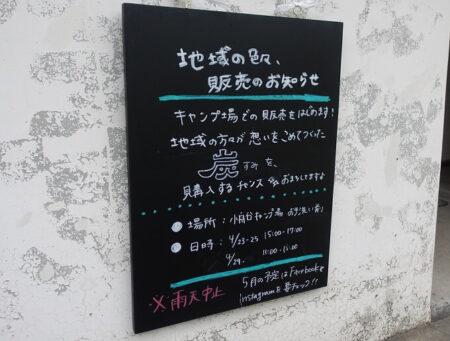 炭の販売を知らせる看板の写真